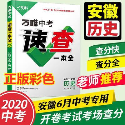 新书正版彩色安徽速查万唯2020年中考速查一本全历史+道德与法治
