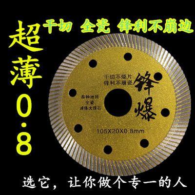 74832/瓷砖切割片金刚石锯片全瓷玻化砖大理石专用超薄0.8切割机角磨机