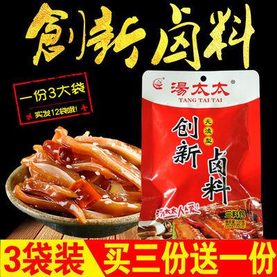 重庆汤太太无渣型创新卤料100g香料卤粉鸡鸭鹅爪牛肉川味传统配方