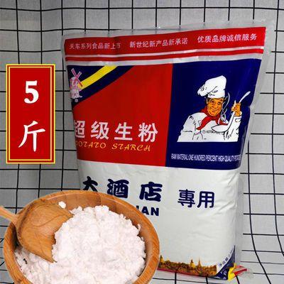 纯马铃薯淀粉超级生粉大酒店生粉太白粉土豆淀粉勾芡裹粉2.5kg