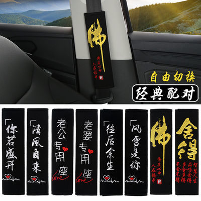 汽车安全带护肩套加长款内饰品装饰用品保险带护肩套三件套套装