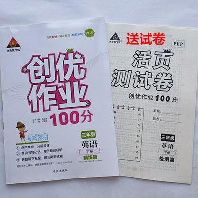包邮创优作业100分三年级语文数学英语下册人教版教材同步练习册