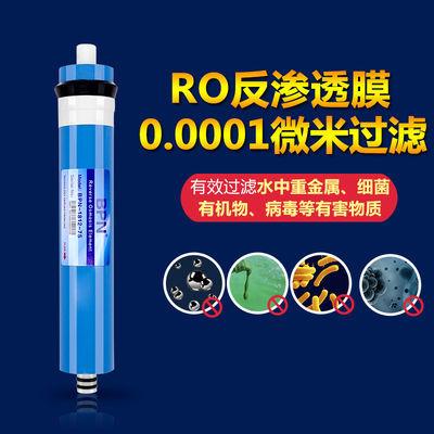 通用RO反渗透膜1812-75G/2012-100G家用10寸纯水机净水滤水器滤芯