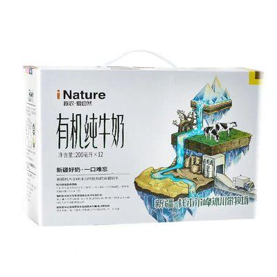 新农爱自然有机纯牛奶200ml礼盒天山冰川牧场有机奶全程有机认证