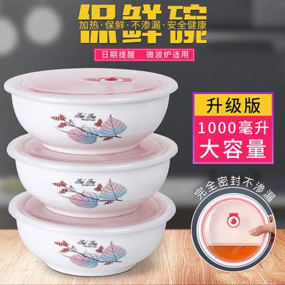 陶瓷保鲜碗带盖便当盒微波炉碗收纳盒大容量泡面碗汤碗保鲜储物碗
