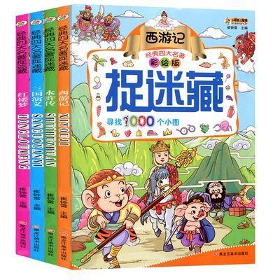 新书四大名著图画捉迷藏小学生注意力专注力训练书找隐藏的图画书