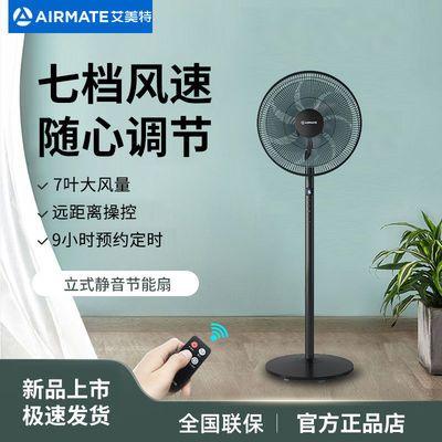 艾美特正品电风扇落地家用办公室风扇落地扇台立式静音电遥控风扇