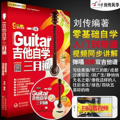 吉他教材 吉他初学者入门教程谱 民谣吉他教学书籍自学三月通2020