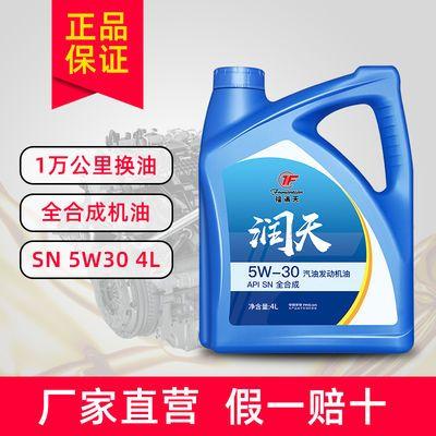 全合成机油SN级5W30四季通用4升正品汽机油轿车发动机润滑油批发