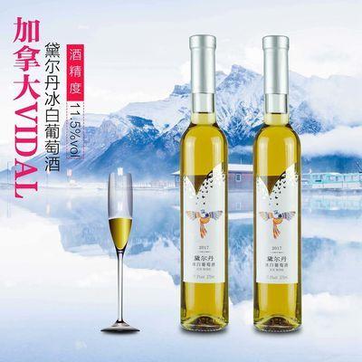 正品保真加拿大进口冰酒冰白葡萄酒甜型女士白葡萄酒威代尔贵腐酒