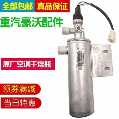包邮重汽豪沃原厂配件HOWO干燥瓶空调干燥罐干燥储蓄罐储蓄瓶正品