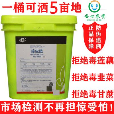 0.5%噻虫胺10公斤大包装 甘蔗韭菜莲藕杀虫剂农药 正品包邮