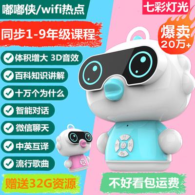 【一年内换新】wifi智能机器人儿童早教机对话ai学习益智男女玩具