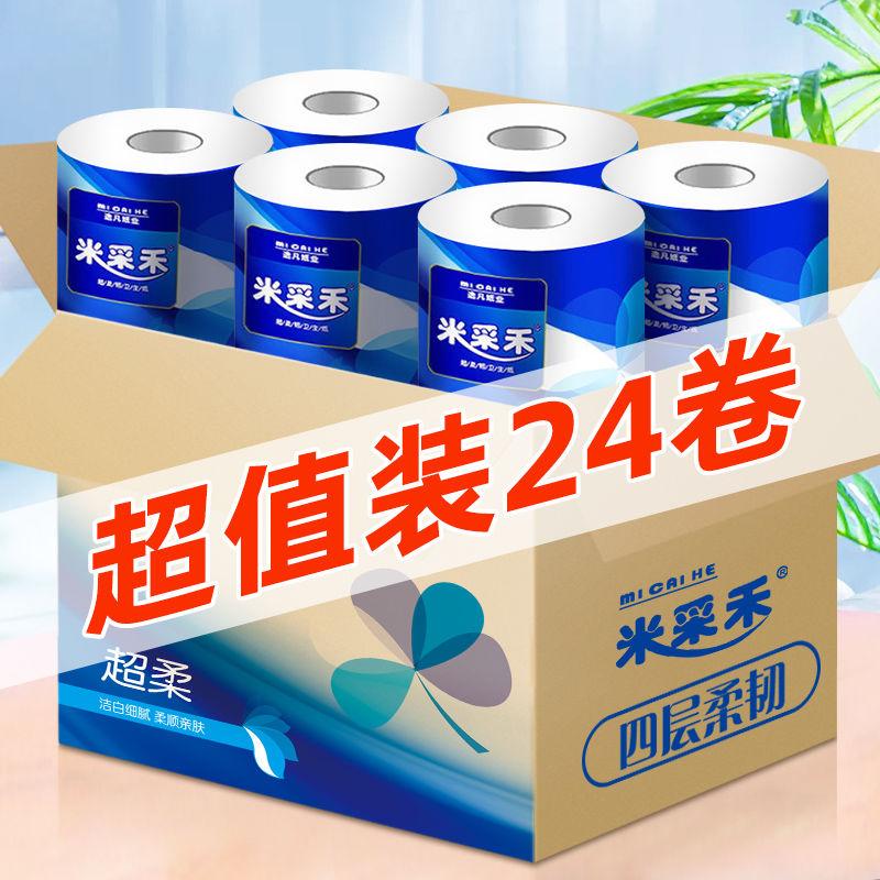 卷筒纸10/20卷米采禾卫生纸家用有芯卷筒纸厕纸4层手纸纸巾批发