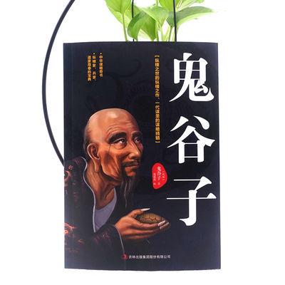 鬼谷子全集正版书谋略奇书国学识人之术为人处世哲学成功励志书籍