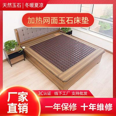 玉石网面床垫温控电加热保健坐垫双人单人床垫褥远红外理疗毯会销