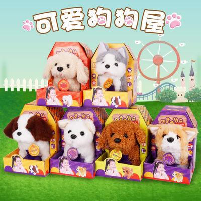 儿童网红玩具电动毛绒泰迪小狗会走路仿真机器男孩小女孩智能狗狗