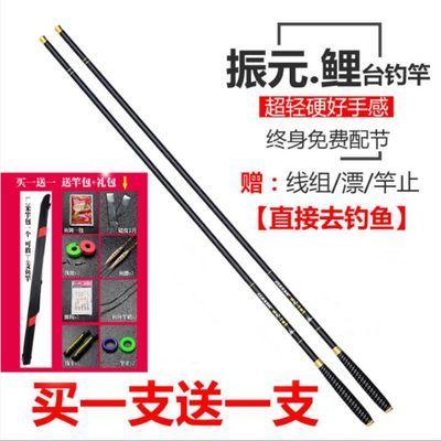 特价振元鲤鱼竿长节台钓竿碳素超轻硬手竿鲫鱼竿5.4米6.3米钓鱼竿