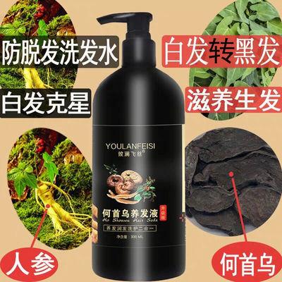 防白发防脱洗发水何首乌植物中草药养发护发发根转黑控油去屑止痒