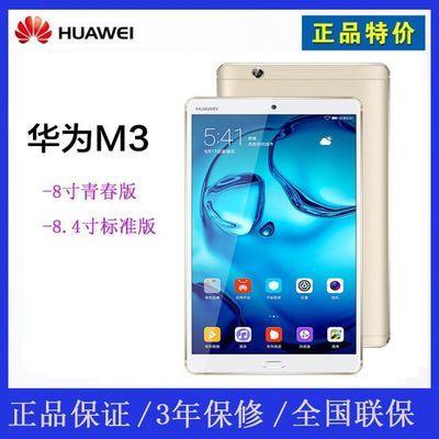Huawei华为平板M3青春版m5m6c5c3荣耀5畅玩2电脑手机网课原装正品