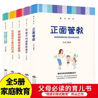 正面管教 不吼不叫培养好孩子 好妈妈胜过好老师家庭教育育儿书籍