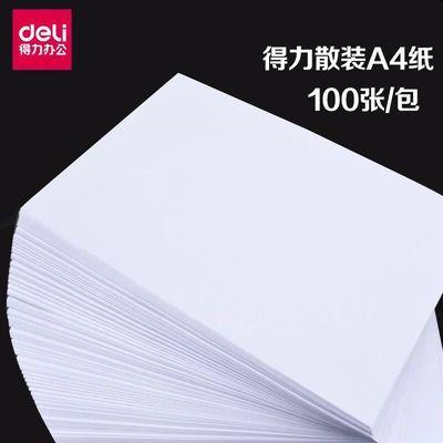 A4纸草稿纸复印纸打印纸白纸批发70g涂画画纸80克家用学生试卷纸