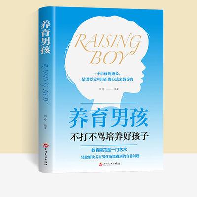 养育男孩培养孩子自信心青春期男孩正面管教养育男孩书籍家庭教育