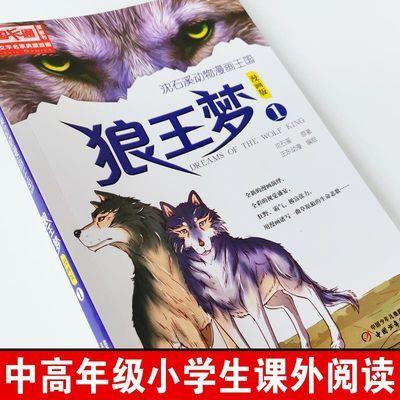 大卖狼王梦漫画版 全套6册 沈石溪动物漫画王国 中国卡通动物小说