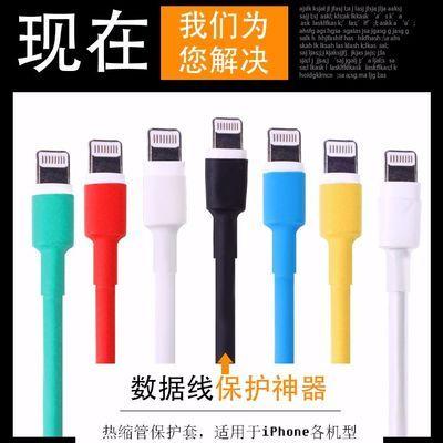 热缩管6mm苹果 iphoneX/6/7/8数据线保护套管修复热缩套管热缩胶