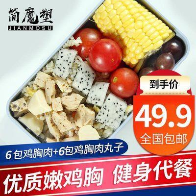 鸡胸肉速食健身开袋即食增肌高蛋白食品无油低脂低卡健身代餐食品