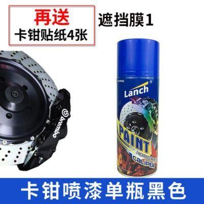 蓝驰刹车盘卡钳喷漆 耐高温自喷漆摩托车汽车排气管高温漆防锈