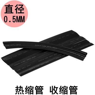 1KV黑色保护套管热缩管绝缘套管收缩管 直径0.5-180mm绝缘套管