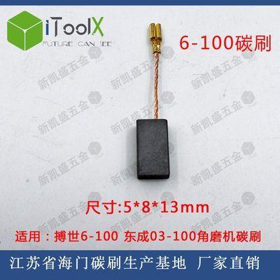 碳刷包邮磨光机用电刷适用搏世GWS6-100�|成S1M-FF03-100A角磨机
