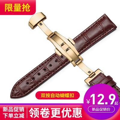 新品自动蝴蝶扣手表带男女牛皮表带真皮表带手表皮带 代用