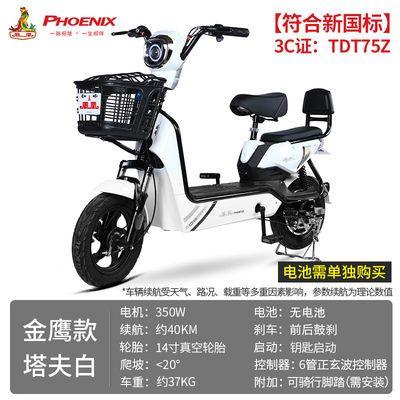 【百年品牌】凤凰电动自行车新国标成年人小型电瓶车代步车助力车