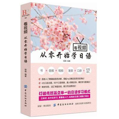 甩卖学日语书籍 入门零基础自学教材从零开始学日语日语日文单词