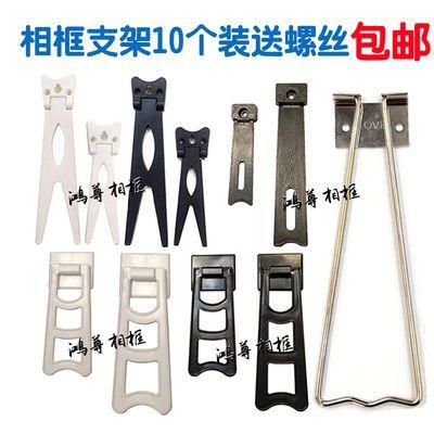 10个支架任选影楼相框配件塑料燕尾梯形铁艺支架画框托架铁艺支架