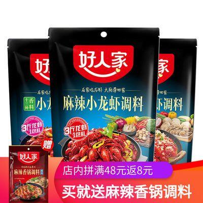 3袋|好人家麻辣小龙虾调料 蒜蓉十三香小龙虾调料基围虾油焖虾料