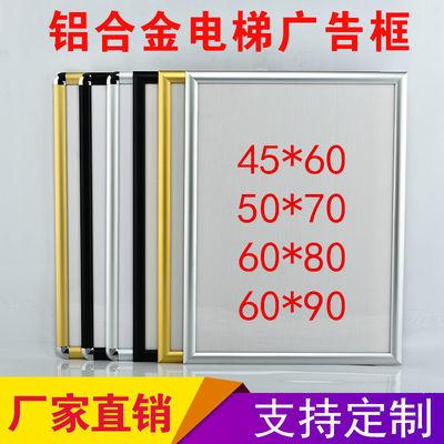 前开启式铝合金海报框定做电梯广告框架营业执照框大相框挂墙画框