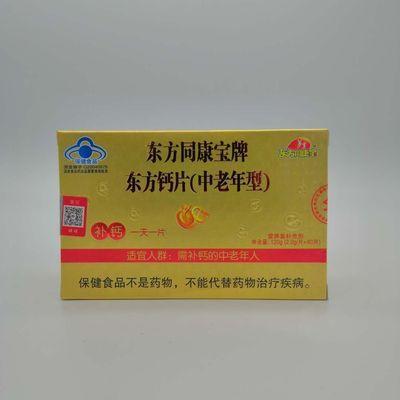 药房同款 东方同康宝牌 东方钙片(中老年型)60粒装