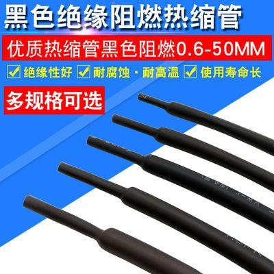 热缩管绝缘套管 电线缆保护套数据线修复1/2/3/4/5/6/7/8/10-50MM