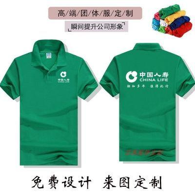 中国平安人寿太平洋保险公司工作服定制服团体短袖翻领T恤polo衫