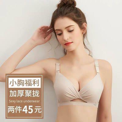 加厚内衣女无钢圈小胸聚拢收副乳胸罩薄款调整型性感光面文胸套装