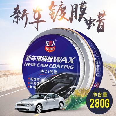 新车镀膜蜡防酸雨抗腐蚀抗氧化上光镀膜专用蜡保持持久光泽