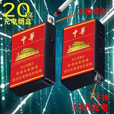 20支装烟盒带打火机USB充电个性可换丝便携式香菸保护盒送男朋友