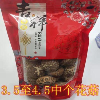 【野生大花菇500g】个大肉厚椴木花菇 香菇干货 干香菇 冬菇250克