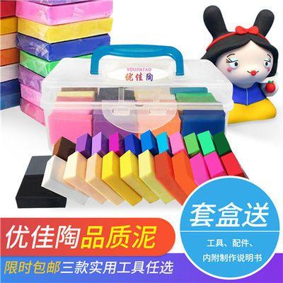 软陶泥24色无味彩泥套装橡皮泥儿童学生手工diy制作材料工具包邮
