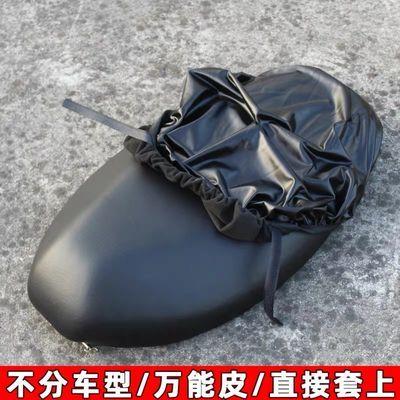 电动车坐垫皮套万能坐垫皮套摩托车踏板车坐垫皮防水防晒型座包套