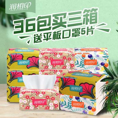润相印36/24/12包原生木浆抽纸批发整箱4层加厚纸巾抽纸湿水家用