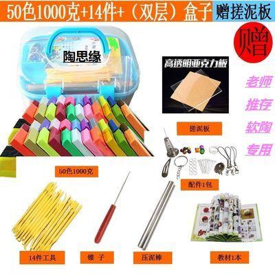 软陶彩陶泥软陶土24色50色软陶泥套装送DIY材料陶泥工具